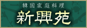 焼肉・韓国家庭料理